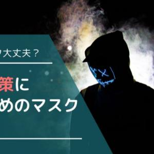 【通常のマスクじゃダメ?】口臭対策ならこのマスクを使おう!おすすめの優秀マスク3選【マスクの正しい着用法も】