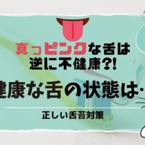 【口臭の原因】舌苔の正常な状態を知ってる?真っピンクの舌はNG【舌磨きは適度に行う】