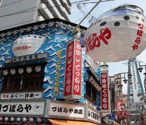 大阪のシンボルが消える日