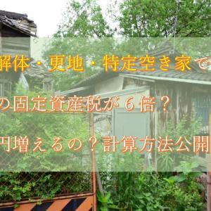 【計算方法公開】住宅解体・更地・特定空き家で土地の固定資産税が6倍?