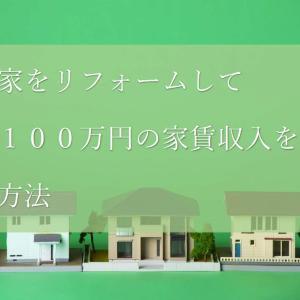 空き家をリフォームして年間100万円の家賃収入を得る方法