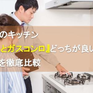 新築のキッチン『IHとガスコンロ』どっちが良い?違いを徹底比較