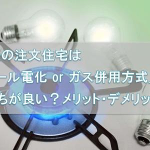 新築は「オール電化・ガス併用」どっちが良い?メリット・デメリット
