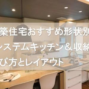 新築住宅おすすめ『システムキッチン&収納』の選び方とレイアウト