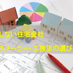 失敗しない「住宅会社・ハウスメーカー・工務店」の選び方