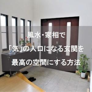 風水・家相で「気」の入口になる玄関を最高の空間にする方法