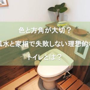 色と方角が大切?風水と家相で失敗しない理想的なトイレとは?