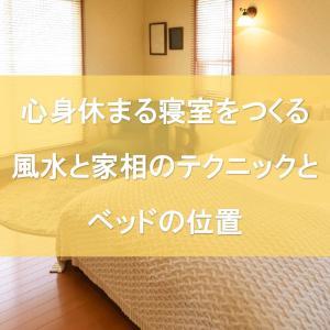 心身休まる寝室をつくる風水と家相のテクニック&ベッドの位置