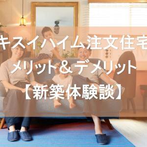 【新築体験談】セキスイハイム注文住宅のメリット&デメリット