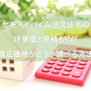 セキスイハイム注文住宅の坪単価と見積もりが適正価格か調べる方法