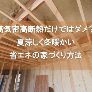 高気密高断熱だけではダメ?夏涼しく冬暖かい省エネの家づくり方法