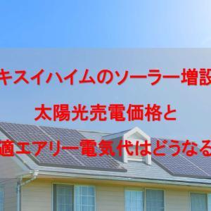 セキスイハイムのソーラー増設で太陽光売電価格と快適エアリー電気代はどうなる?