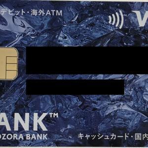 普通預金金利0.2% あおぞら銀行(BANK支店)の口座を開設して500円もらった!