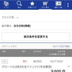 【イオンカード20%キャッシュバック】最後の9月分還元額が確定!(9,606円)