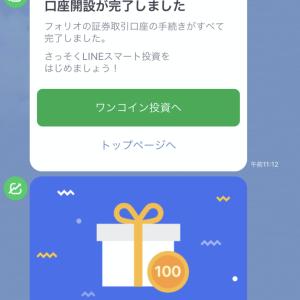 【LINEスマート投資③】改悪は突然やってくる!5月1日からLINEポイント付与がなくなりました(涙)