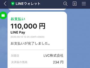 LINEの仮想通貨サービス「BITMAX」のキャンペーンでノーリスクで約5,000円ゲットする方法!
