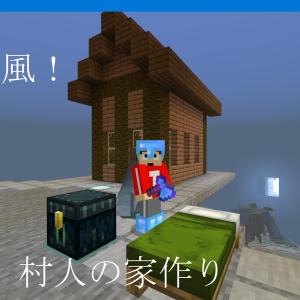 【洋風建築】小さな村人の家の作り方
