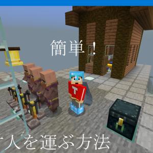 【裏技】村人を簡単に運ぶ方法を複数紹介!