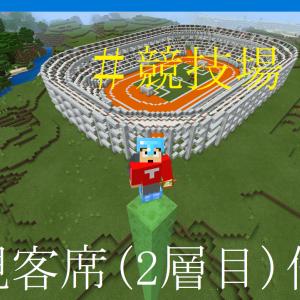 【競技場】観客席(2層目)作り