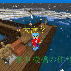 【大漁?】釣り桟橋の作り方