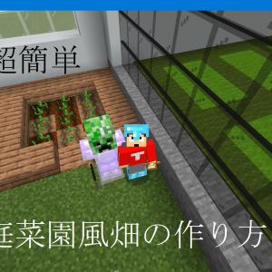【超簡単】家庭菜園風の畑の作り方