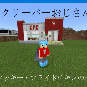 【KFC】ケンタッキー・フライドチキンの作り方