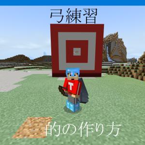 【弓練習】的の作り方