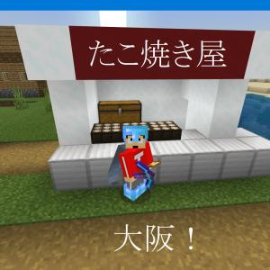【大阪】たこ焼き屋の作り方