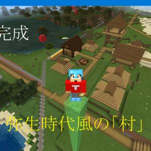 【完成】弥生時代風の「村」作り