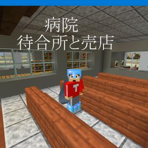 【病院】待合所と売店の作り方