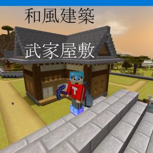 【和風建築】武家屋敷の作り方