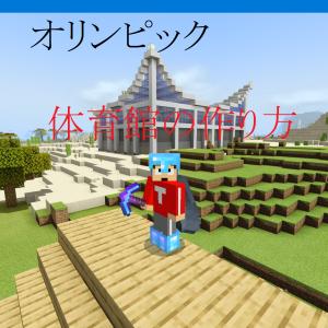 【オリンピック】体育館の作り方