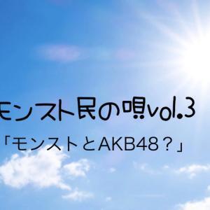 「モンスト民の唄vol.3」ガチか?ガセか? モンスト×AKB48コラボ!
