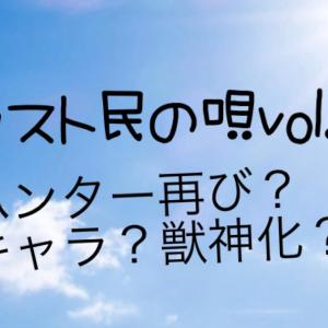 ハンター再び!モンスト×ハンターハンターコラボ第2弾!「モンスト民の唄vol.4」