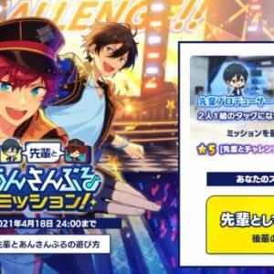 【あんスタBasic攻略】イベント「第2回 先輩とあんさんぶるミッション!」開催中!