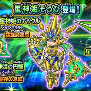 【星ドラ攻略】星神装備新登場!星神姫ガチャについて紹介