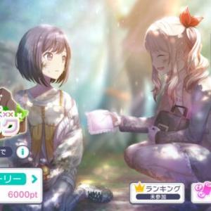 【プロセカ攻略】イベント「お悩み聞かせて!わくわくピクニック」開催中!