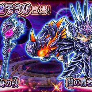 【星ドラ攻略】闇の覇者装備「悪の化身の杖」のおすすめスキルを解説
