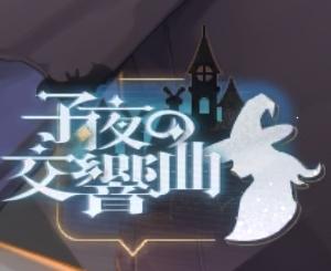 【未定事件簿攻略】イベント「子夜の交響曲」開催中!