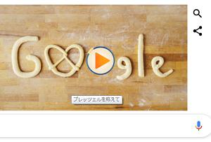 google画面も変わってる今度は・・・ドイツのお菓子ですって♪