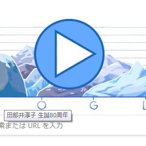 google画面またまた~変わってる?女性登山家「田部井 淳子」を称えて♪