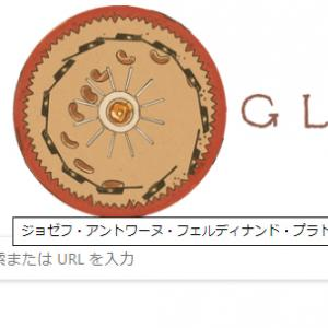 googleの画面で知った「ジョゼフ・アントワーヌ・フェルディナンド・プラトーの生誕218周年」