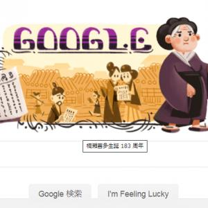 昨日10/18~~googleの画面で知る「楠瀬喜多(くすのせきた)さんの生誕183周年」?