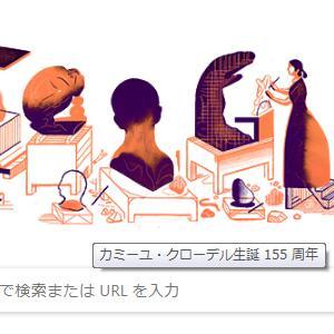 また変わっている?google画面~~~「カミーユ・クローデル生誕 155周年」に思う?!
