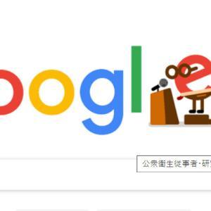 [コピー]google画面もコロナ対策応援と2/23に7輪目咲く_胡蝶蘭「第2世代」達に勇気♪_