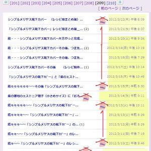 ブログ内MAP[ソーインク編み物]紹介~その10【2012年3/9~5/16】