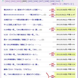 ブログ内MAP[ソーイング・編み物]紹介~その11【2012年5/17~7/23】