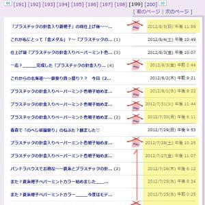 ブログ内MAP[ソーイング・編み物]紹介~その12【2012年7/24 ~ 9/24】