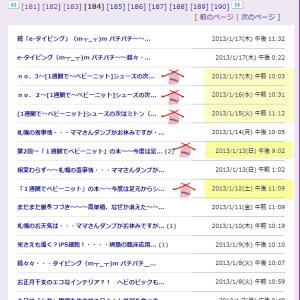 ブログ内MAP[ソーイング・編み物]記事紹介~その15【2013年1/7 ~2/25】の投稿記事