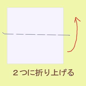 今日はgoogle画面も七夕☆と47m角のハンカチ→2つ折りで不思議?エコなバックに♪プロセス2